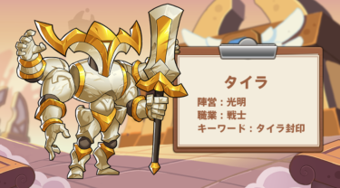 【 英雄紹介 】タイラ – 光明の戦士 –