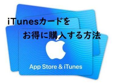 【 お得技 】iTunesカードの賢い買い方