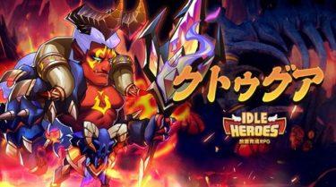 【 英雄紹介 】深淵の侠客 – クトゥグア -【 アイヒロ 】