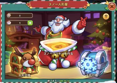 【 アイヒロ 】スノー人形屋 【 クリスマスイベント 】