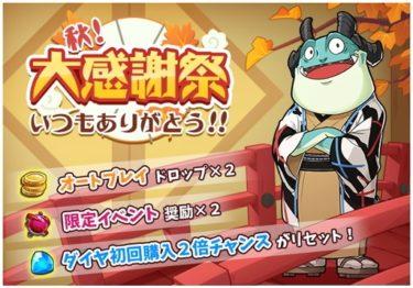 【 限定イベント 】秋の大感謝祭SPイベント