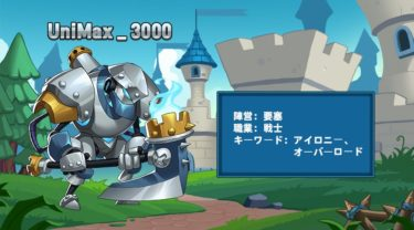 【 英雄紹介 】要塞の戦士 – UniMax-3000 -【 アイヒロ 】
